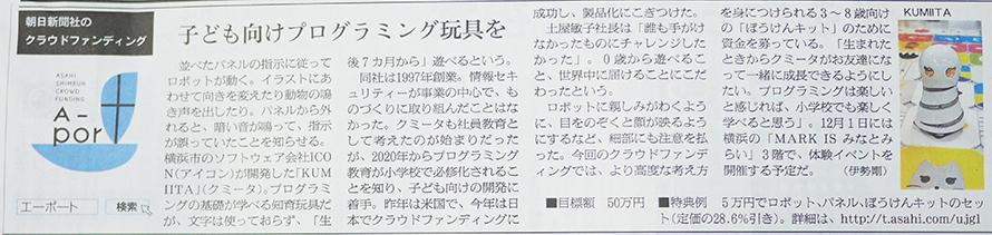 11月26日朝日新聞掲載面