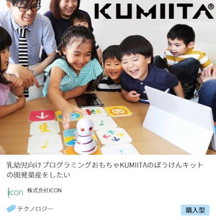 A-portクラウドファンディング KUMIITAプロジェクト