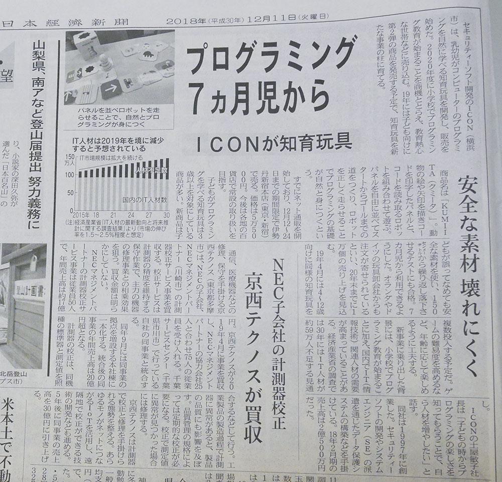 2018年12月11日日本経済新聞